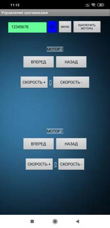Управление шаговыми двигателями со смартфона