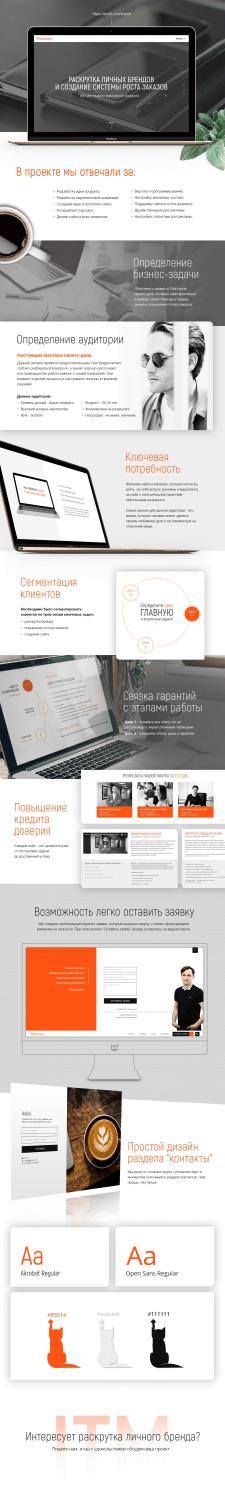 Сайт раскрутки личных брендов IT Мастерской