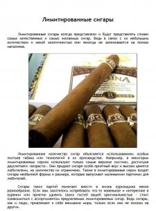 Текст о лимитированных сигарах