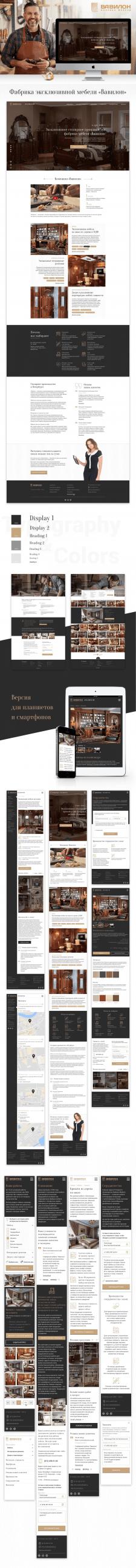 Сайт фабрики эксклюзивной мебели