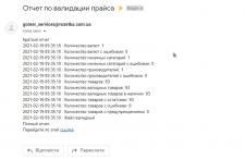 Правки+добавление новых позиций в прайс на Розетку