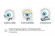 Ілюстрації для реклами