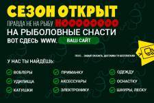 """Баннер """"Рыболовный магазин"""""""