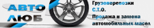 Логотип сайта автоперевозок