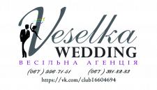 Візитка Весільна Агенція