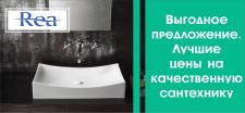 Банер для сайта по сантехнике