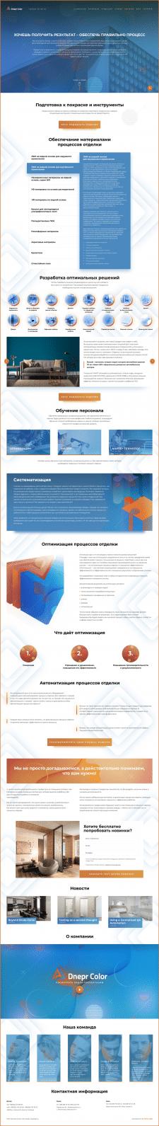 "Корпоративный сайт для компании ""ДнепрКолор"""
