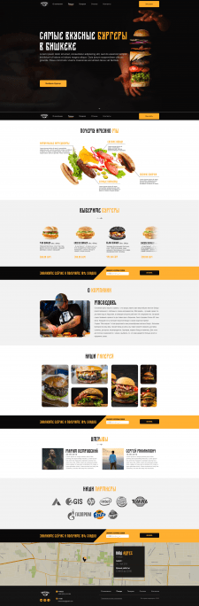 Landing page for burgers