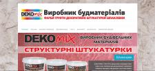Виробник будівельних матеріалів Dekomix