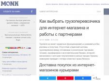 """Грузоперевозки (внешние статьи для ТК """"САТ"""")"""