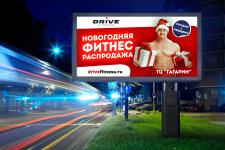 Наружная реклама «Фитнес-распродажа»