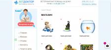 VetDoctor интеграция Интернет-магазина на сайт