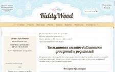 Наполнение сайта kiddywood.ru