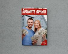 Реклама, Верстка газеты