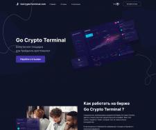 Разработка сайта под ключ для Go Crypto Terminal