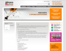 Сайт строительной компании Эдванс Сервис
