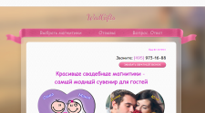 JavaScript для сайта CMS Webbly