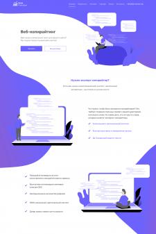 Дизайн сайта по копирайтингу