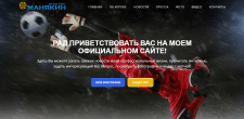 Сайт футболиста