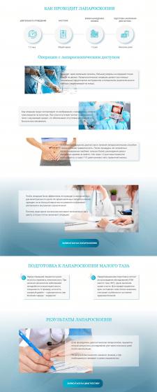 сайт клиника 2