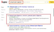 Yandex продвижение Умный дом