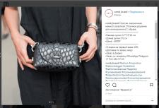 Пост в Инстаграм - Дизайнерские сумки
