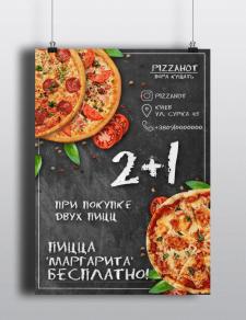 Вывеска PizzaHot