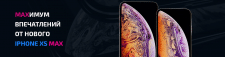 Банер Iphone XS