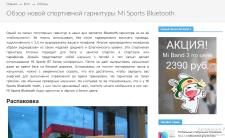 Обзор спортивной гарнитуры Mi Sports Bluetooth