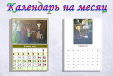 Календарь 2