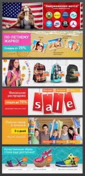 баннеры для интернет магазина