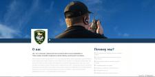Сайт-визитка для охранной фирмы