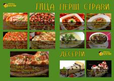 "Меню ""Pizza Sector"" (inside)"