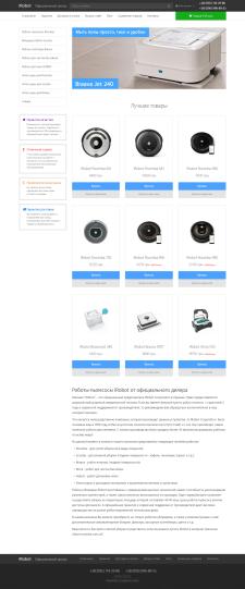 Интернет - магазин роботов пылесосов IRobot