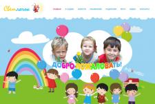 Сайт детского учреждения