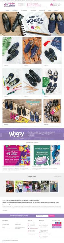 Адаптивный интернет-магазин Киндер Мода OpenCart