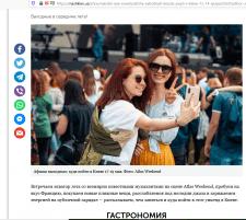 Афиша выходных: куда пойти в Киеве 12-14 июля