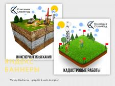 Баннер для Яндекс рекламы.