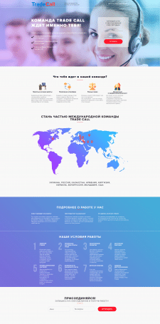 Landing page (call center)