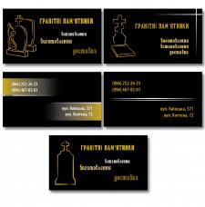 визитка памятники