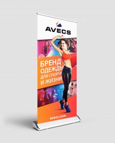 Стенд AVECS