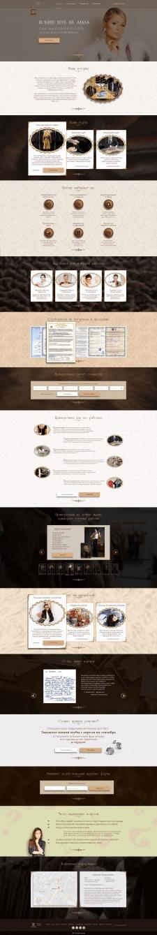 Дизайн сайта мастерской по пошиву шуб.