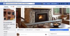Просування сторінки на Facebook