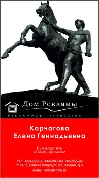Дом Рекламы ( Рекламное агентство )