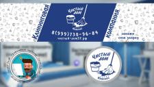 """Группа: """"ЧистыйДом"""" + Логотип"""