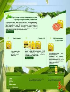 Создание сайта удобрений