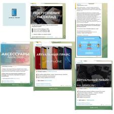 Ведение Telegram канала + разработка аватара