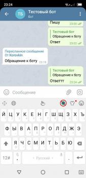 Телеграм Бот Обратной Связи