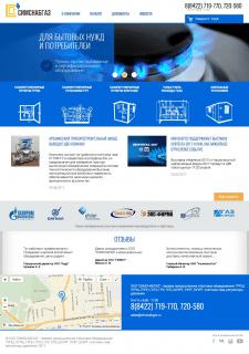 СИМСНАБГАЗ (OpenCart)