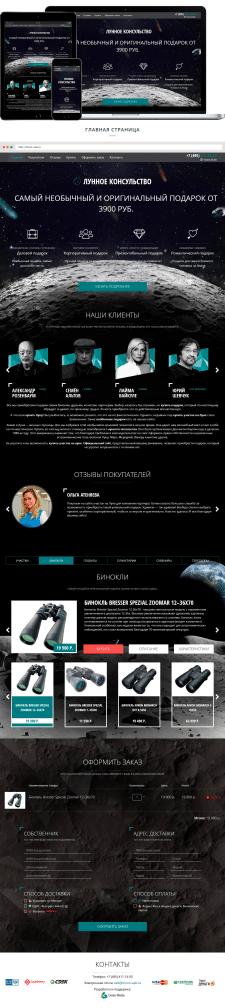 Лэндинг-страница лунное консульство